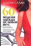 60 моделей одежды на любой вкус Селютин И.Ю.