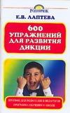 600 упражнений для развития дикции Лаптева Е.В.