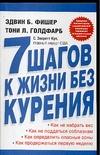 7 шагов к жизни без курения Голдфарб Т., Куп С.Э., Фишер Э.