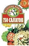 750 салатов Бурьянская Л.И.