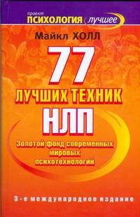77 лучших техник НЛП Холл М.