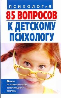 85 вопросов к детскому психологу Андрющенко И.В., Коваленко Т.А.