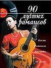 90 лучших романсов, песен и баллад Абельмас Н.В.