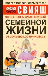 90 шагов к счастливой семейной жизни Свияш А.