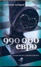 Зубарев Е. - 990 тысяч евро' обложка книги