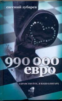 990 тысяч евро Зубарев Е.
