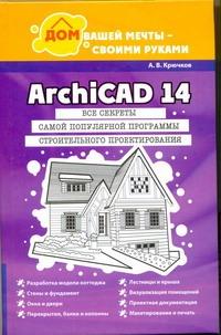 ArchiCAD 14. Дом вашей мечты - своими руками