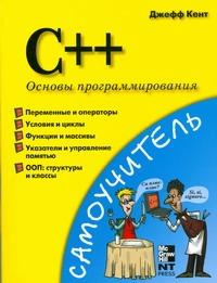 C++. Основы программирования - фото 1