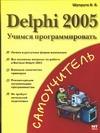 Delphi 2005. Учимся программировать Шупрута В.В.