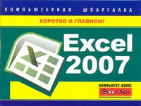 Excel 2007. Компьютерная шпаргалка - фото 1