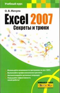 Excel 2007. Секреты и трюки - фото 1