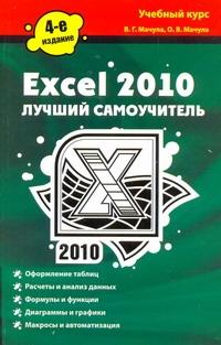 Excel 2010. Лучший самоучитель Мачула В.Г., Мачула О.В.