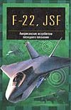 "F-22 ""Рэптор"" и JSF.Американские истребители пятого поколения"