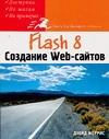 Flash 8. Создание Web-сайтов
