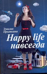Happy life навсегда Прыткина Эмилия