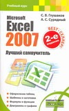 Microsoft Excel 2007. Лучший самоучитель - фото 1