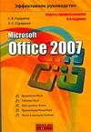 Microsoft Office 2007 - фото 1