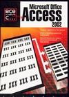 Microsoft Office Access 2002 - фото 1