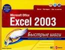 Microsoft Office. Excel 2003 - фото 1