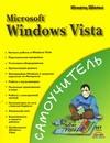 Microsoft Wiindows Vista - фото 1