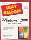 Microsoft Windows 2000. Professional - фото 1