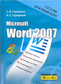 Microsoft Word 2007. Краткий курс - фото 1