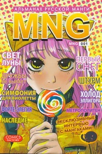 MNG. Альманах русской манги. Вып. 1