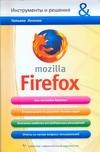 Mozilla Firefox Лененко. Т.В.