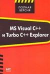 MS Visual C++ и  Turbo C++ Explorer