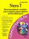 """Nero 7. Мультимедийный """"комбайн"""" для создания и записи файлов на CD- и  DVD-диск"""