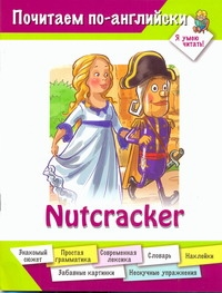 Nutcracker [Щелкунчик]