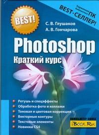 Photoshop. Краткий курс