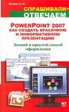 PowerPoint 2007. Как создать красочную и информативную презентацию - фото 1