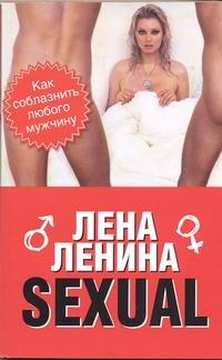 Sexual, или Как соблазнить любого мужчину