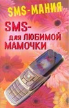 SMS - для любимой мамочки Федорова С.