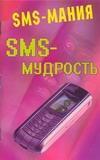 SMS - мудрость