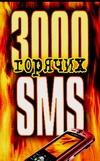 SMS 3000 горячих Адамчик Ч.М.