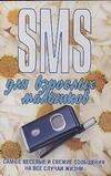 SMS для взрослых мальчиков Адамчик Ч.М.