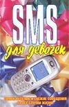 SMS для девочек Адамчик Ч.М.