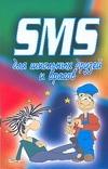 SMS для школьных друзей и врагов Адамчик Ч.М.