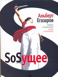 Егазаров А. - SoSущее обложка книги