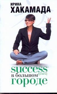 Success [успех] в Большом городе