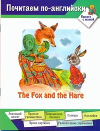 The Fox and the Hare [Лиса и заяц]