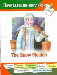 The Snow Maiden [Снегурочка]