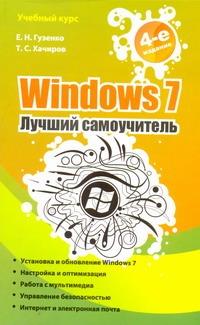 Windows 7. Лучший самоучитель - фото 1