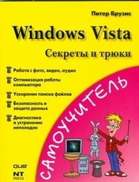 Windows Vista. Секреты и трюки