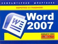 Word 2007. Компьютерная шпаргалка