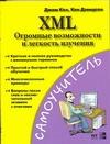 XML. Огромные возможности и легкость изучения Дэвидсон Кен, Кох Джим