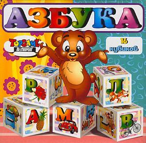 Наст.игр.:ТГ.Кубики Азбука арт.00211