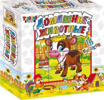 Наст.игр.:ТГ.Кубики Домашние животные арт.00663